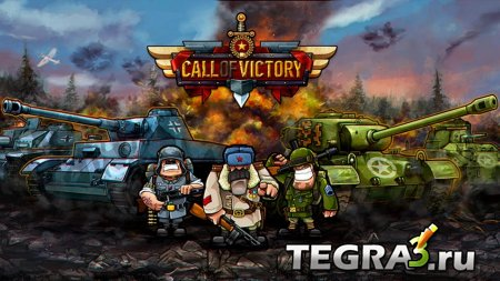 иконка Call of Victory  (Free Shopping)