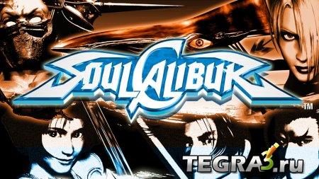 иконка SOULCALIBUR