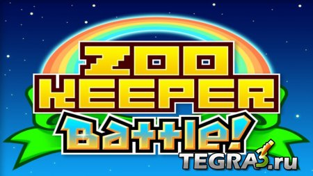 ZOOKEEPER BATTLE v2.4.3 [Online] [мод]