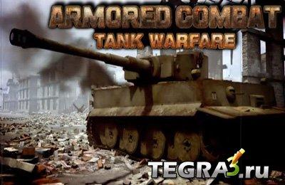 иконка Armored Combat: Tank Warfare