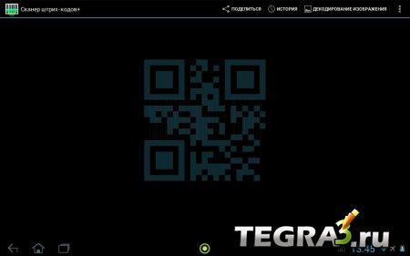 Barcode Scanner+/Сканер штрих-кодов+ (Plus) v1.12.0
