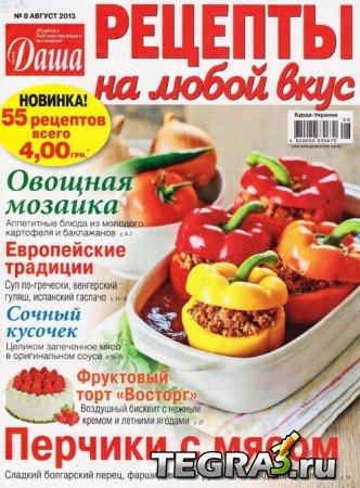 иконка Рецепты на любой вкус