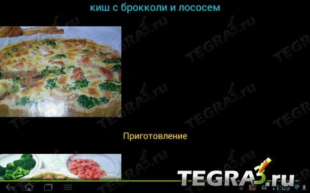Рецепты на любой вкус v1.39
