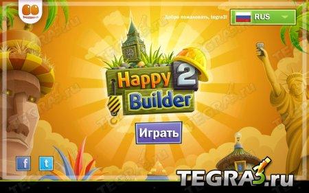Happy Builder 2 v1.3  [Много денег]