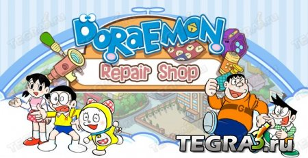 Мастерская Doraemon (Doraemon Repair Shop)  (Free Shopping)