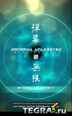 Danmaku Unlimited 2 v1.0.12
