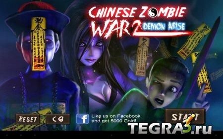 Chinese Zombie War 2 Demon Arise