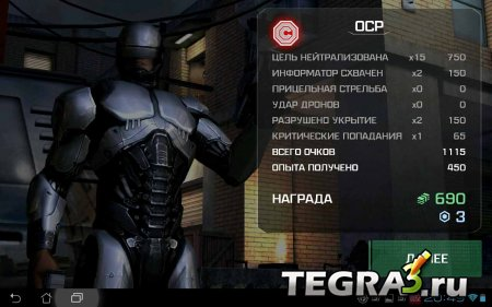 RoboCop™ v3.0.5 [свободные покупки]