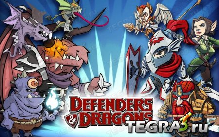 DEFENDERS & DRAGONS