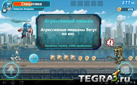 Marvel Run Jump Smash! (Marvel Беги! Круши!) v1.0.3