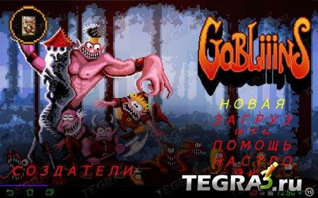 Gobliiins Trilogy v1.04