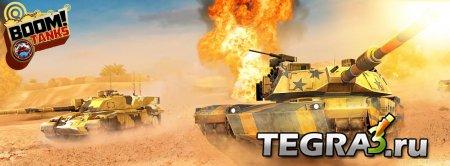 Boom! Tanks  (Бесконечные деньги и золото)