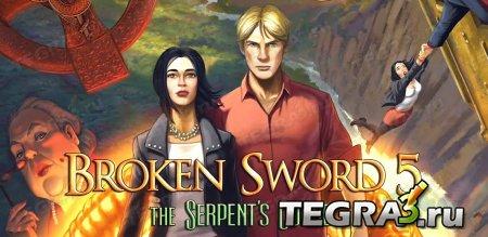 Сломанный Меч 5: Эпизод 1 (Broken Sword 5 : Episode 1)