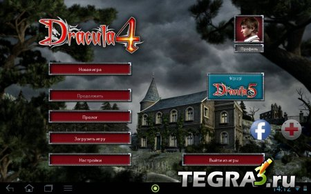 Dracula 4 (полная версия)