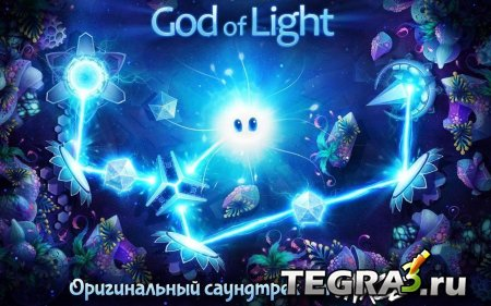 God of Light  (полная версия)