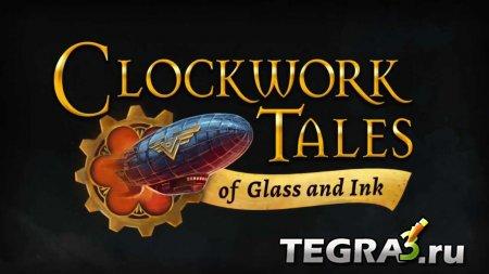 Clockwork Tales (Истории на время)  (полная версия)
