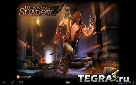 Бегущая Тень (Running Shadow)