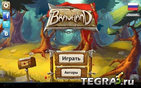 Braveland v1.1 [Бесконечные монеты]