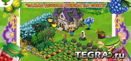 Волшебная ферма (Fairy Farm)