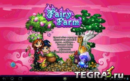 Волшебная ферма (Fairy Farm) v2.6.2 [свободные покупки]