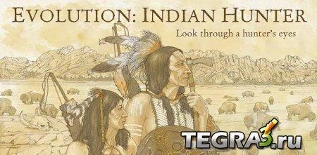 Evolution: Indian Hunter (Эволюция: Индейский охотник)