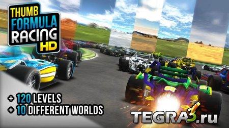 Thumb Formula Racing  (Unlimited Money)