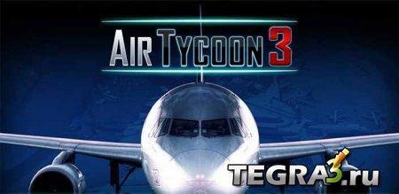 AirTycoon 3 (полная версия)