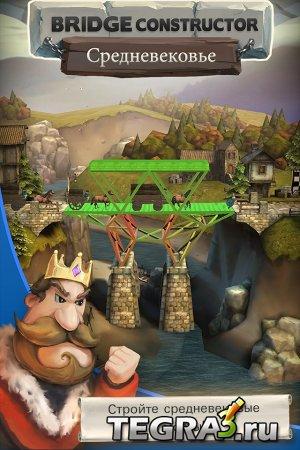 Bridge Constructor Medieval  (Mod)