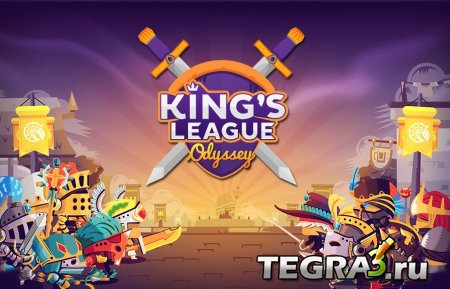 King's League: Odyssey  (Unlimited Coins-Gems)