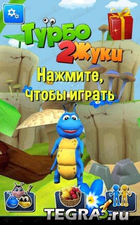 Турбо Жуки 2 (Turbo Bugs 2 - Survival Run)  v2.0 [ Бесконечные Вишни и Дыни]