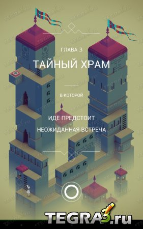 Monument Valley( Долина памятника)  v 2.2.42