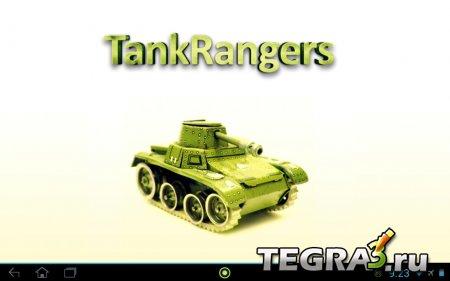 Танки-Рейнджеры (Tank Rangers)