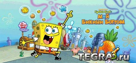 Губка Боб: мой Бикини Боттом (SpongeBob Moves In)