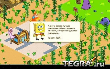 Губка Боб: мой Бикини Боттом (SpongeBob Moves In) V4.25.00 [Много денег]