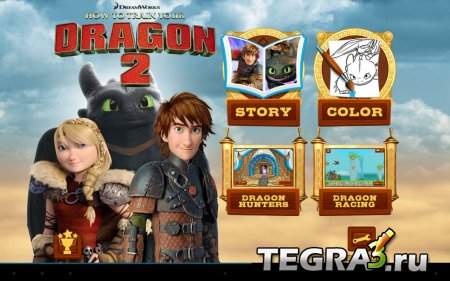 How To Train Your Dragon 2 (Как приручить дракона 2)