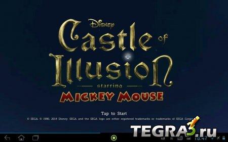 Castle of Illusion v1.1.0