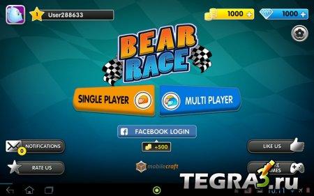 Bear Race v1.4 [Много денег и алмазов]
