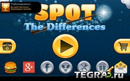 Найдите отличия (Spot The Differences)