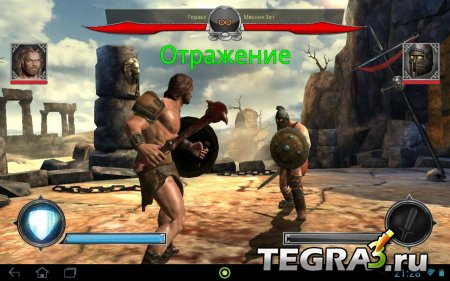 HERCULES: THE OFFICIAL GAME v1.0.0
