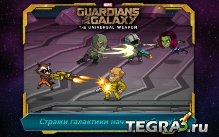 Стражи Галактики: Оружие (Guardians of the Galaxy: TUW)  (свободные покупки)