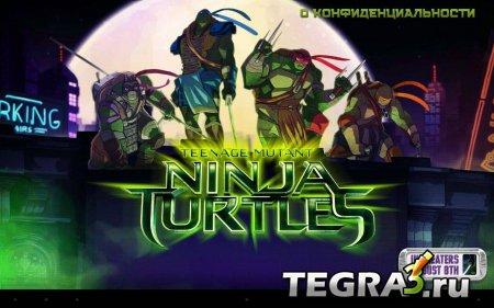 Teenage Mutant - Ninja Turtles (Черепашки-ниндзя!)