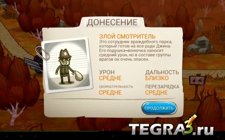 Война шуток (The Great Prank War) v1.0.0