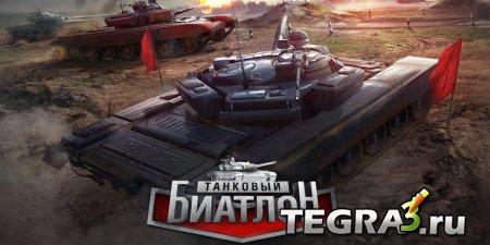 иконка Танковый биатлон