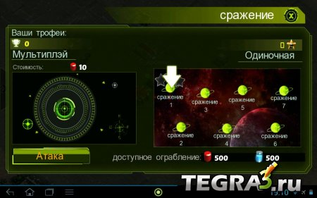 Звездные Баталии v2.3.0.2 Online