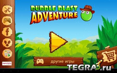 Приключения Пузыря Баббла (Bubble Blast Adventure)