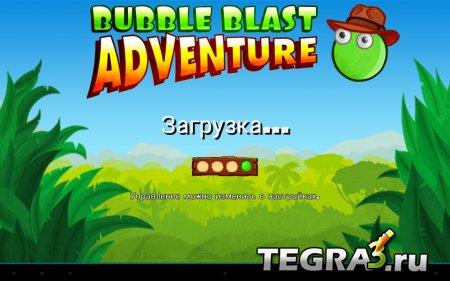 Приключения Пузыря Баббла (Bubble Blast Adventure) v1.0.1