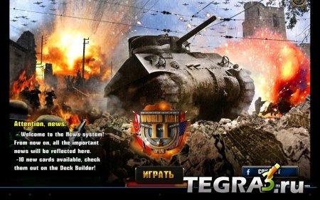World War II: TCG v1.2.6