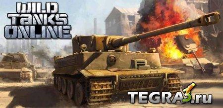 иконка Wild Tanks Online
