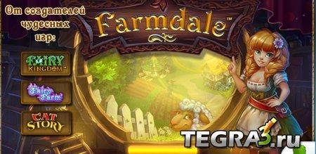 Долина Ферм (Farmdale)