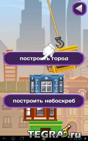 Tower Blocks PRO v2.3.1.3